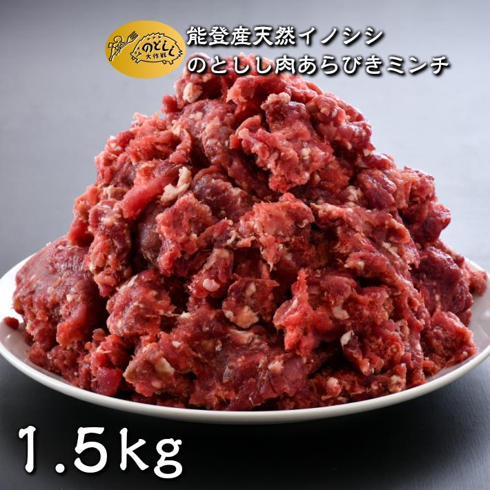 【ふるさと納税】[B021] のとしし(イノシシ)肉あらびきミンチ 1.5kg
