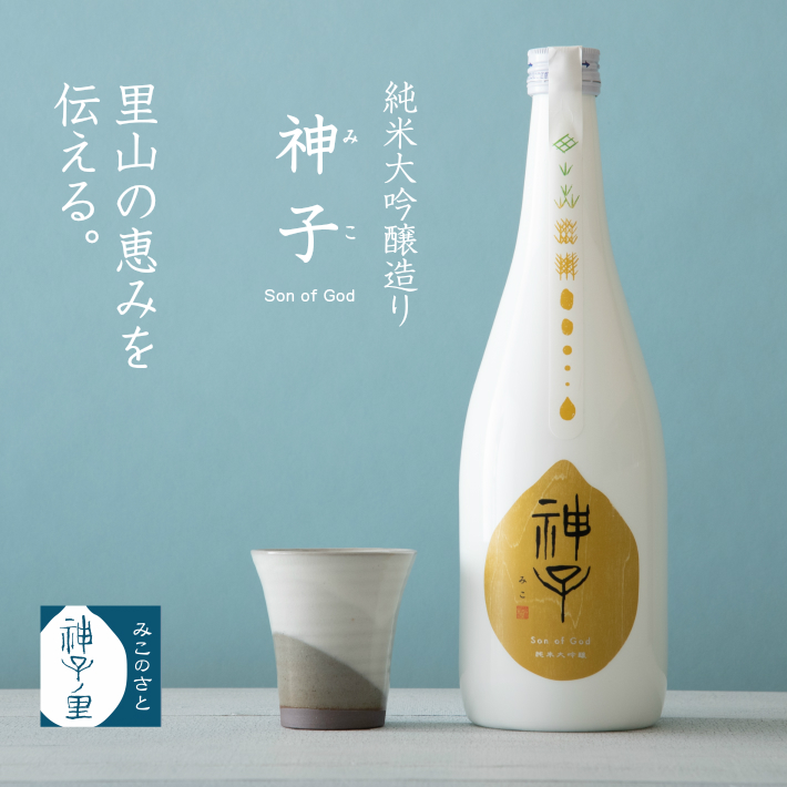 【ふるさと納税】[F023] 能登神子原米100%使用 純米大吟醸酒『神子 -Son of God-』(720ml)