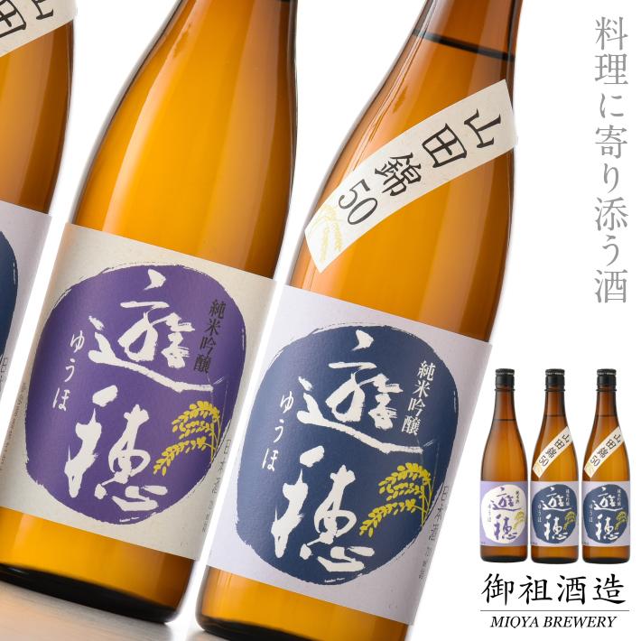 【ふるさと納税】[F012] 地酒遊穂 純米吟醸酒2酒類3本セット
