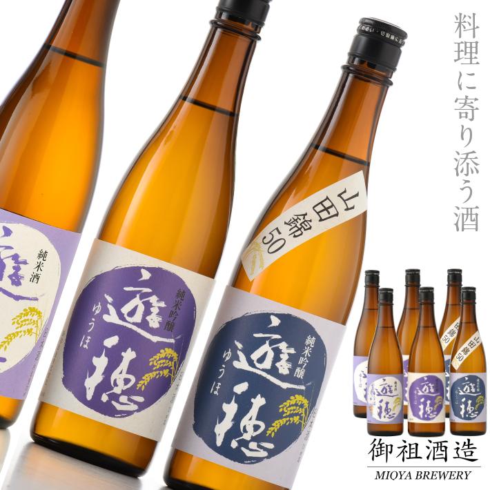 【ふるさと納税】[F019] 地酒遊穂 純米吟醸2酒類・純米酒 6本セット