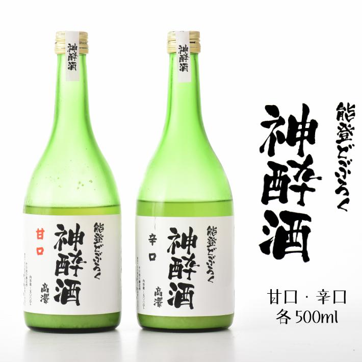 【ふるさと納税】[F001] 能登どぶろく神酔酒セット(甘口・辛口)