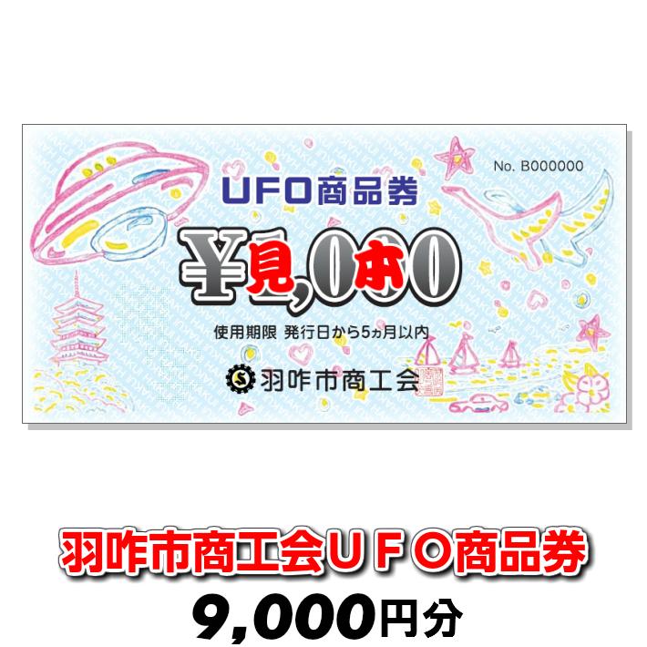 【ふるさと納税】[G035] 羽咋市商工会UFO商品券(9,000円分)【現地利用限定】