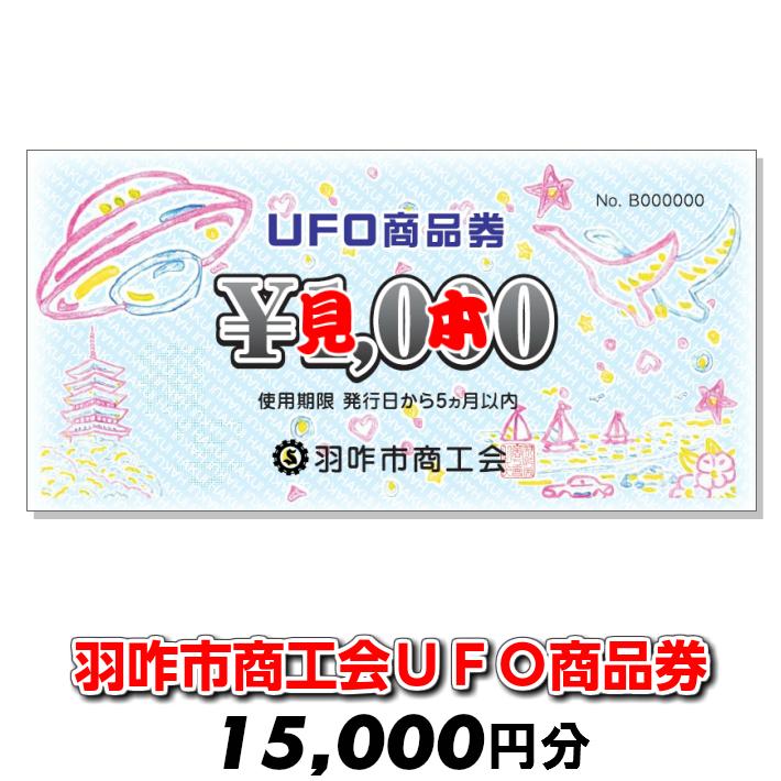 【ふるさと納税】[G036] 羽咋市商工会UFO商品券(15,000円分)【現地利用限定】