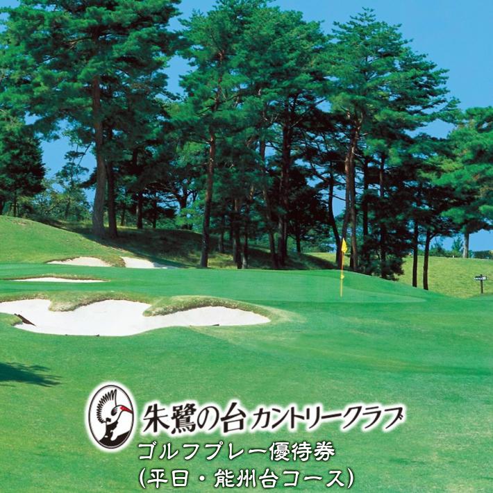 【ふるさと納税】[G021] 朱鷺の台カントリークラブ ゴルフプレー優待券(能州台コース・平日用)
