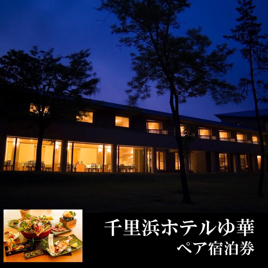 【ふるさと納税】[G020] ちりはまホテルゆ華ペア宿泊券