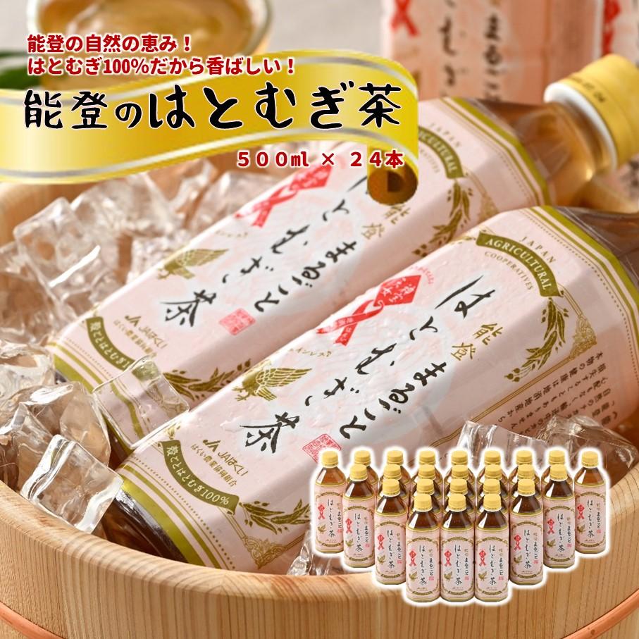 【ふるさと納税】[J008] 能登のはとむぎ茶(500ml)24本セット