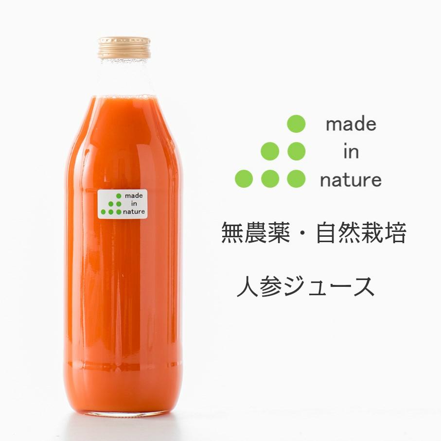 【ふるさと納税】[J006] 自然栽培人参ジュース(1リットル)