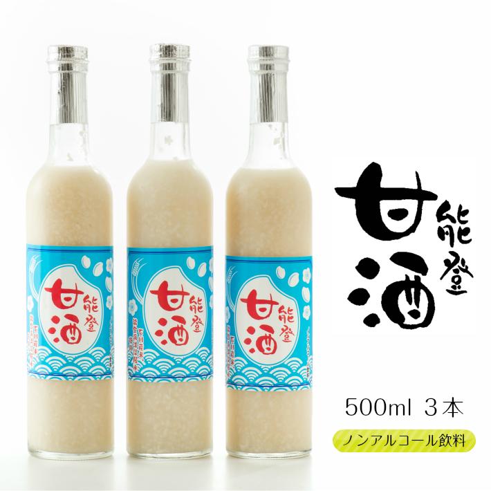 【ふるさと納税】[J009] 能登甘酒 3本セット