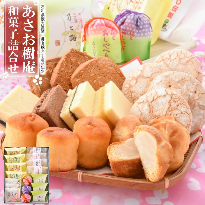 【ふるさと納税】[K001] あさお樹庵・和菓子詰合せ