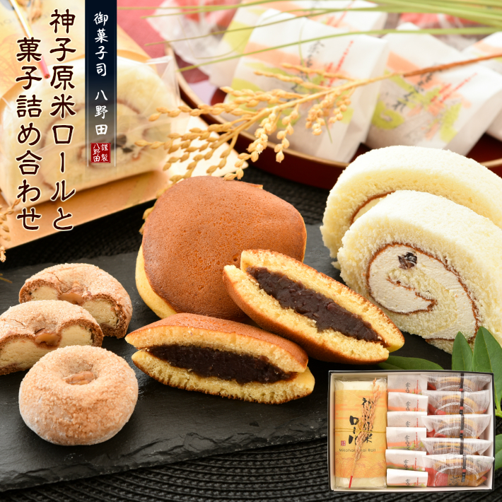 【ふるさと納税】[K012] 神子原米ロールと菓子詰め合わせセット