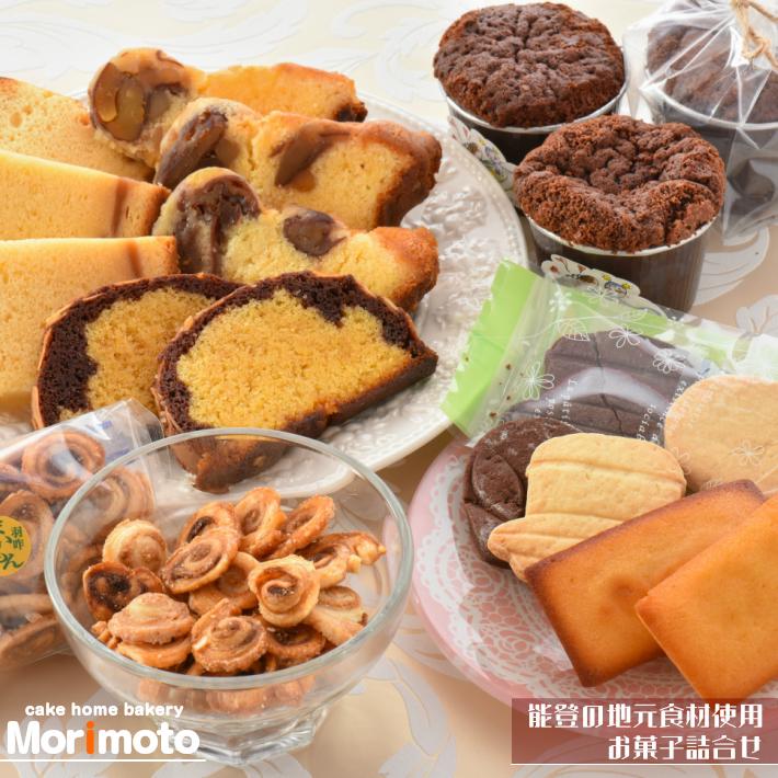 【ふるさと納税】[K016] 地元の食材を使ったお菓子の詰合せ