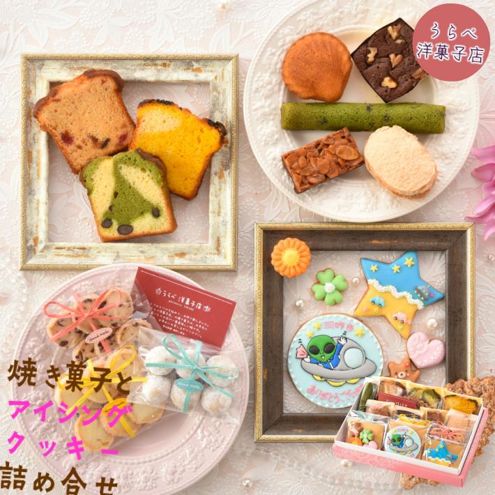 【ふるさと納税】[K010] 焼き菓子とアイシングクッキー詰め合わせ