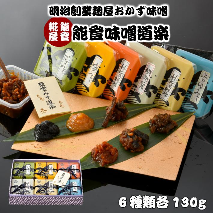 【ふるさと納税】[N001] 能登味噌道楽(おかず味噌6種詰合せ)