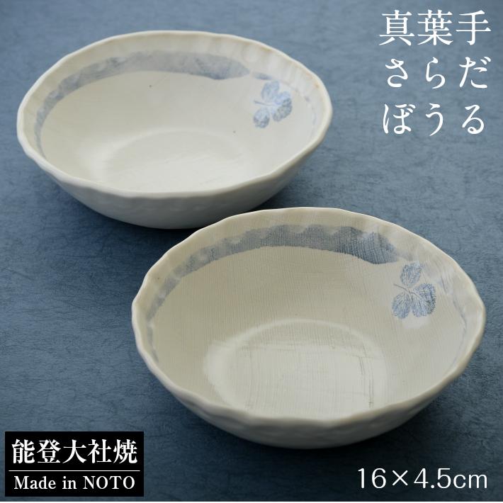 【ふるさと納税】[P019] 真葉手サラダボウル(小)2個セット