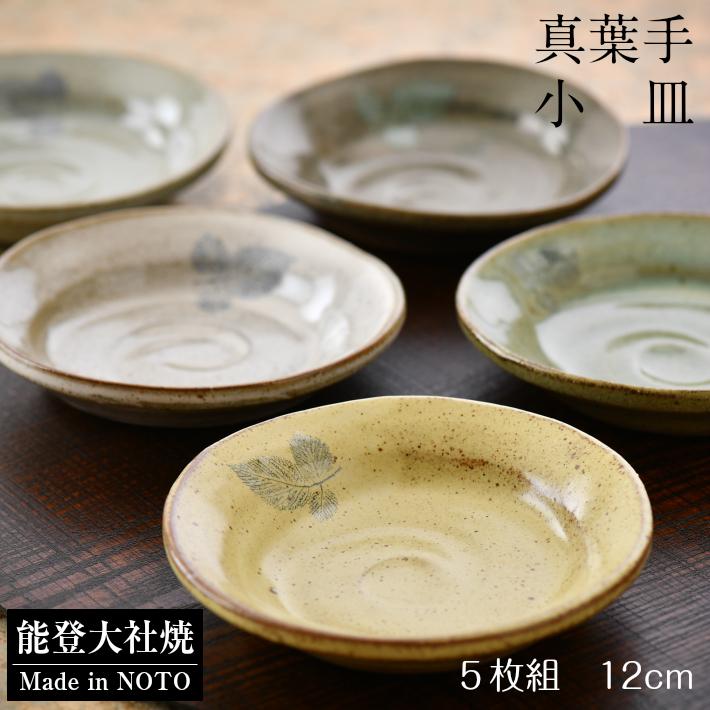 【ふるさと納税】[P020] 真葉手小皿5枚セット