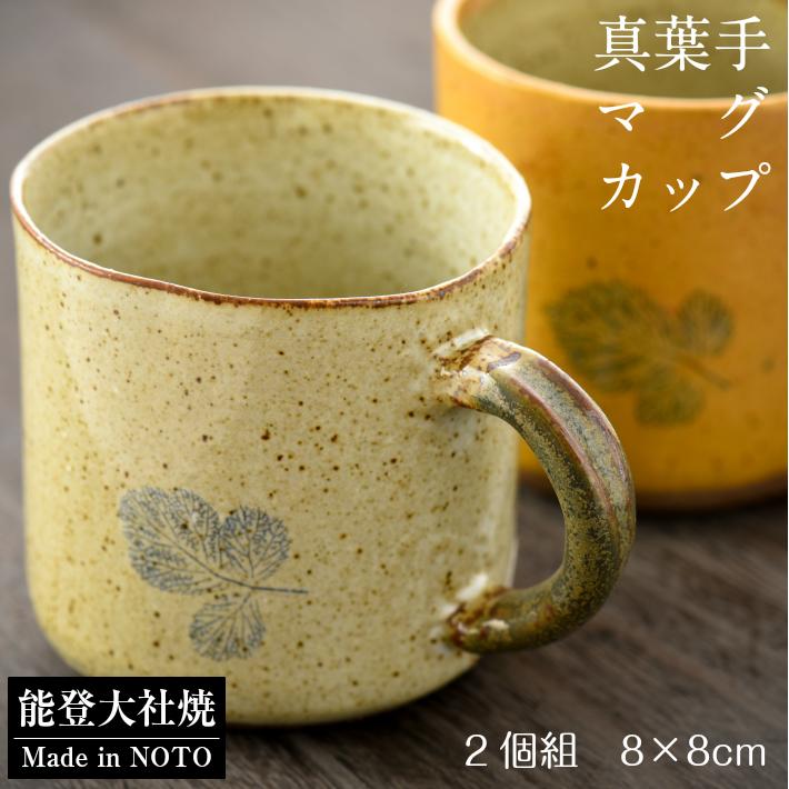 【ふるさと納税】[P021] 真葉手マグカップペアセット