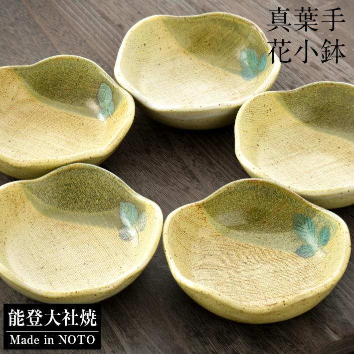 【ふるさと納税】[P023] 真葉手花小鉢5個セット