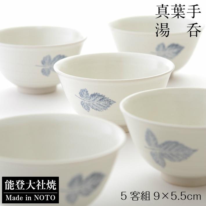 【ふるさと納税】[P025] 真葉手湯呑 5客セット