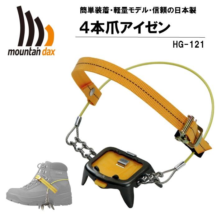 【ふるさと納税】[R122] mountaindax 4本爪アイゼン HG-121
