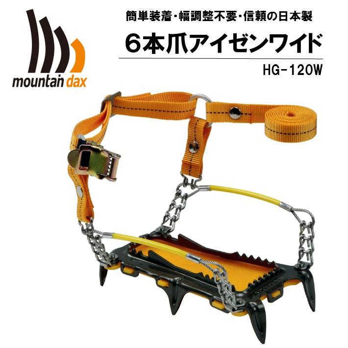 【ふるさと納税】[R124] mountaindax 6本爪アイゼンワイド HG-120W