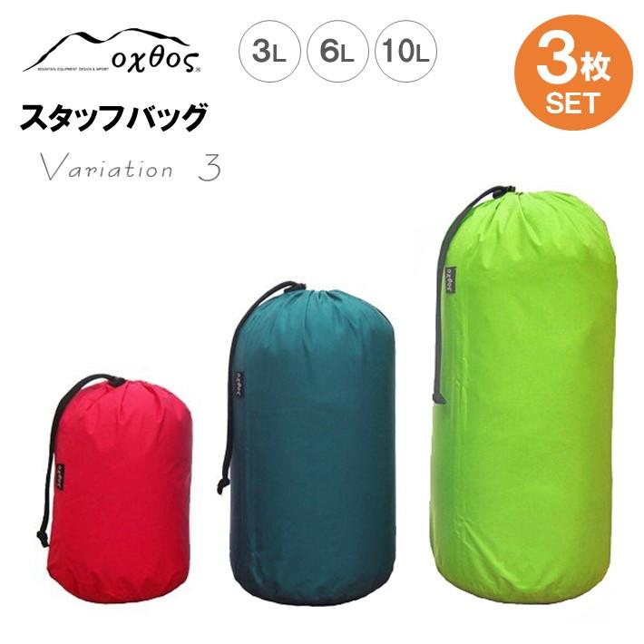 【ふるさと納税】[R121] oxtos スタッフバッグ・3L~10L(3枚セット) ・バリエーション3