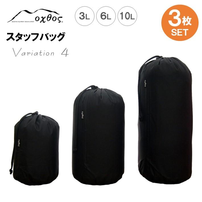 【ふるさと納税】[R121] oxtos スタッフバッグ・3L~10L(3枚セット) ・バリエーション4