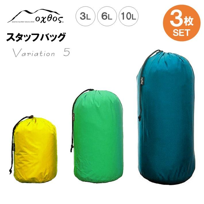 【ふるさと納税】[R121] oxtos スタッフバッグ・3L~10L(3枚セット) ・バリエーション5