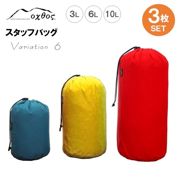 【ふるさと納税】[R121] oxtos スタッフバッグ・3L~10L(3枚セット) ・バリエーション6