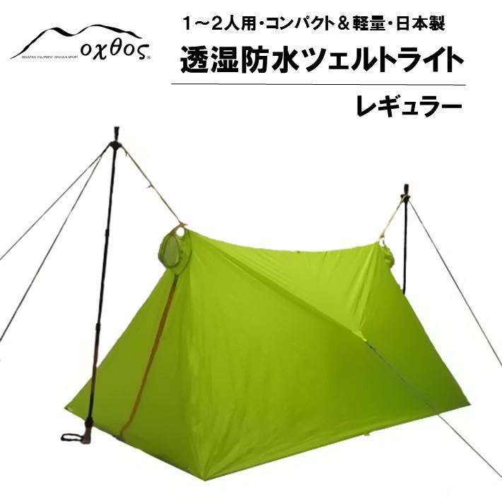 【ふるさと納税】[R126] oxtos NEW透湿防水ツェルトライト レギュラー