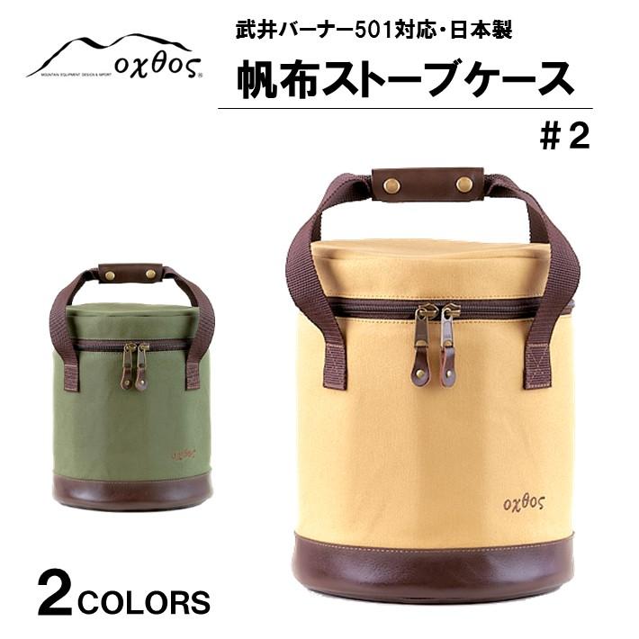 【ふるさと納税】[R135] oxtos 帆布ストーブケース#2