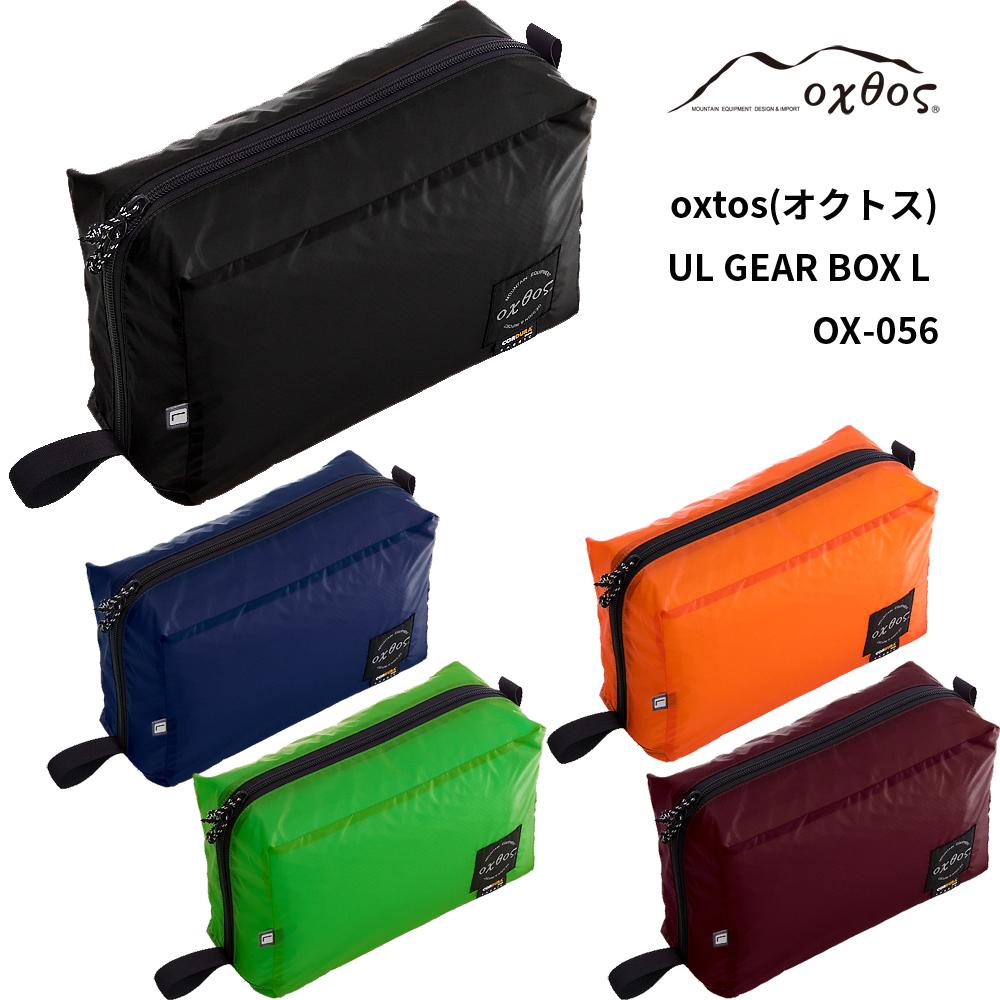 ふるさと納税 R143 oxtos 新商品 UL 大放出セール BOX L GEAR