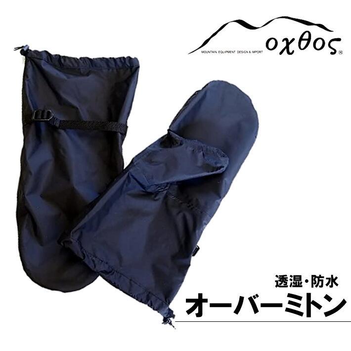 【ふるさと納税】[R160] oxtos 透湿防水オーバーミトン