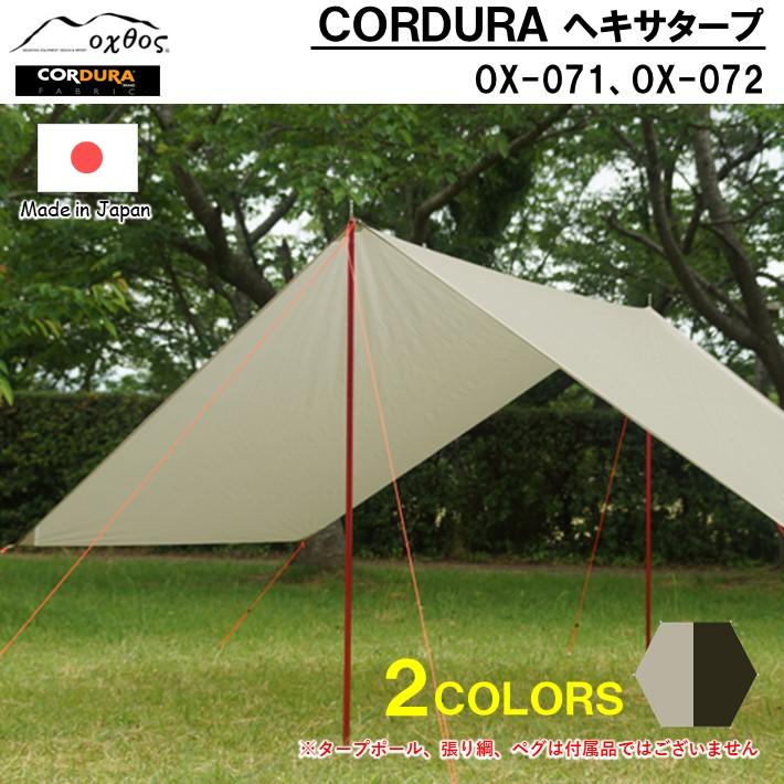 ふるさと納税 R202 oxtos CORDURA ファッション通販 ヘキサタープ 国内送料無料