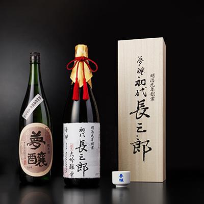 【ふるさと納税】夢醸 長三郎大吟醸零・純米酒(各1800ml各1本)・夢醸お猪口付 【日本酒】