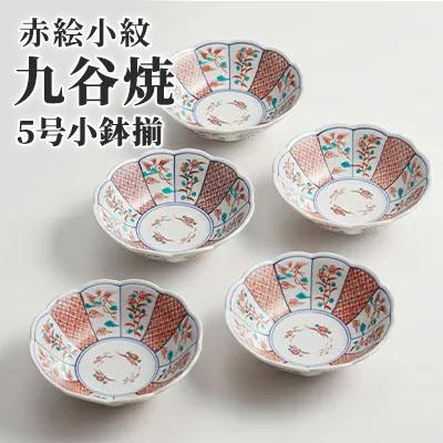 【ふるさと納税】九谷焼 5号小鉢揃 赤絵小紋 【工芸品】