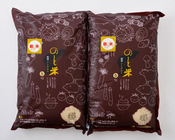 【ふるさと納税】No.033 のと米 精米10kg