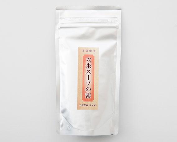 【ふるさと納税】No.058 自然栽培 玄米スープの素(100g×4)