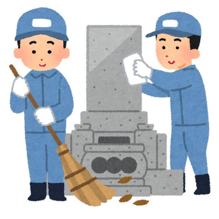 【ふるさと納税】お墓清掃サービス