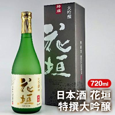 【ふるさと納税】日本酒 花垣 特撰大吟醸 720ml 【日本酒・お酒】