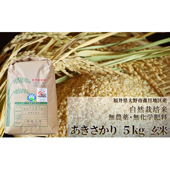 福井県大野市 ふるさと納税 ベストファーマー 自然栽培農家 四郎兵衛 の お米 あきさかり 無農薬 注目ブランド 公式ストア 5kg 無肥料 による お届け:2020年11月中旬~2021年8月31日 自然栽培米 玄米