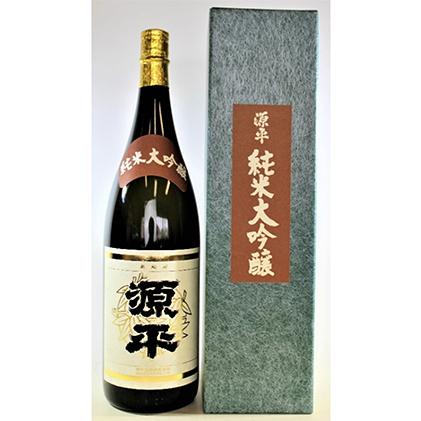 【ふるさと納税】源平 純米大吟醸 1,800ml 【お酒・日本酒・大吟醸酒】