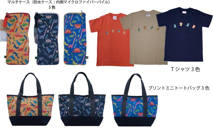 【ふるさと納税】恐竜プリントのミニトートバッグとマルチケースと子供用恐竜プルントTシャツの3点セット★