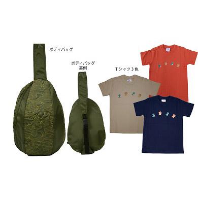 【ふるさと納税】恐竜刺繍ボディバッグと子供用Tシャツ1点の2点セット★