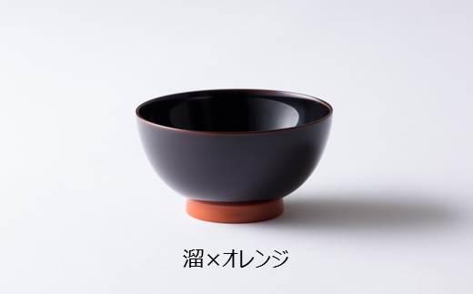 【ふるさと納税】aisomo cosomo の飯椀(溜×オレンジ) [B00619]