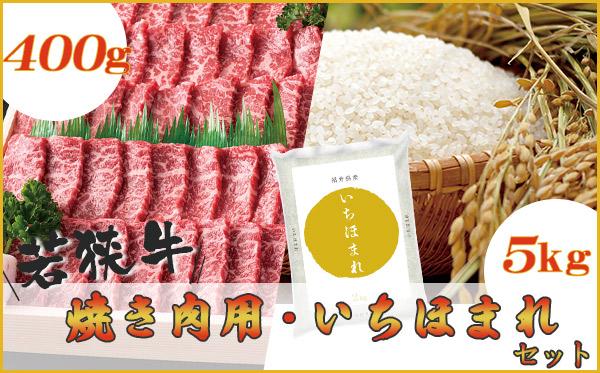 【ふるさと納税】福井県産米 いちほまれ5kg&若狭牛焼肉400g