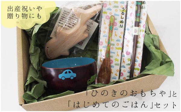 【ふるさと納税】【出産祝い】漆塗りの食器&ひのきのおもちゃセット(男の子)
