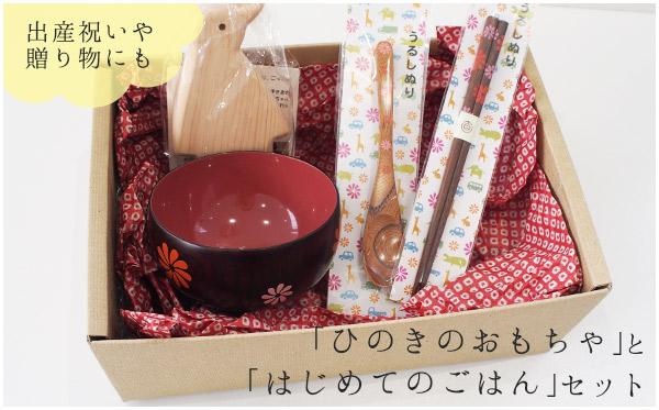 【ふるさと納税】【出産祝い】漆塗りの食器&ひのきのおもちゃセット(女の子)