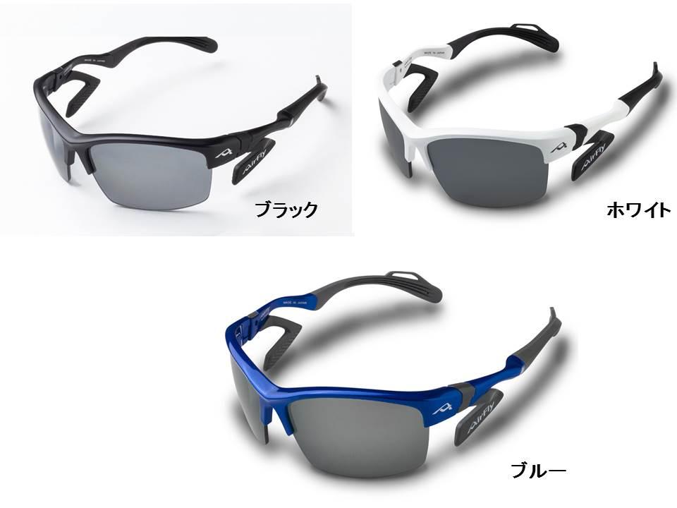 【ふるさと納税】鼻パッドのないサングラス「エアフライ」2019年版標準サイズ 偏光レンズ[A02301]