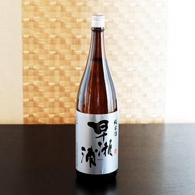 【ふるさと納税】【早瀬浦】純米酒1.8L(1本)【1022434】