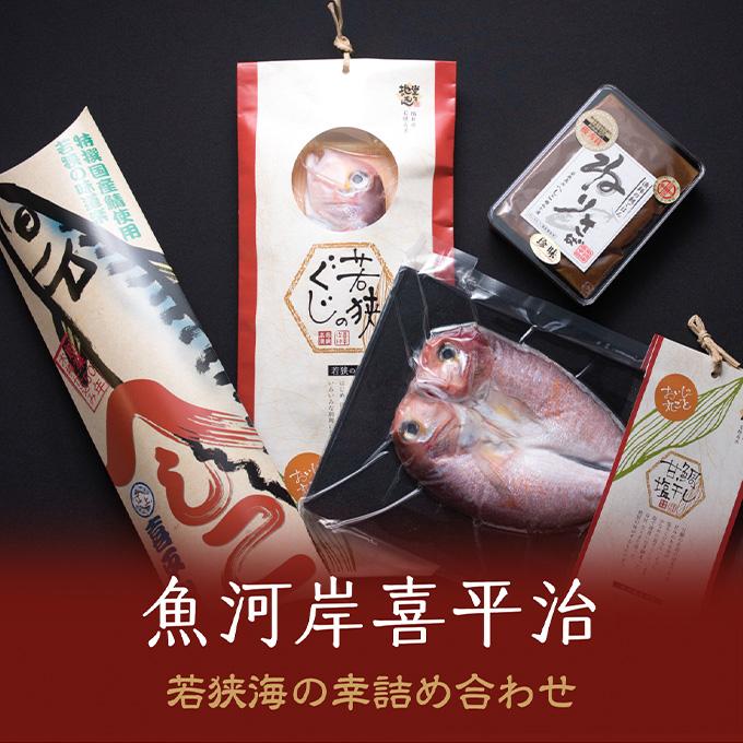 【ふるさと納税】若狭海の幸詰め合わせ 【干物・魚貝類・加工食品】
